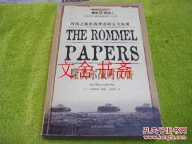 【正版現貨】隆美爾戰時文件