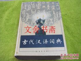 【正版現貨】古代漢語詞典 精裝