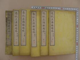 1860年和刻《春秋左传雕题略》6册6卷全,江户时期汉学者中井履轩著,廓然堂藏板,精刻本,全汉文。万延元年精刻精印。