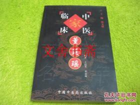 【正版現貨】中國百年百名中醫臨床家叢書 董廷瑤