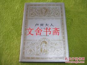 【正版现货】世界文学名著文库 卢贡大人 精装..