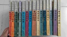 五千年演义(15本合售)