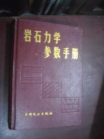 岩石力学参数手册