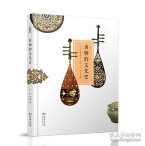 《唐物的文化史》(商务印书馆)