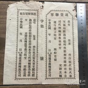 瑞通茶商转运公司【运货联单】//瑞通茶商转运公司【运货联单存根】//茶文化