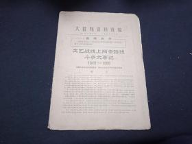 文艺战线上两条路线斗争大事记1949-1966