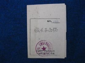 1980年定襄县计划生育办公室发《独生子女证》(油印折叠式)
