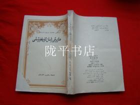 现代维语(维吾尔文)