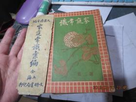 民国旧书2086-4    家庭常识 1----8册 一套全