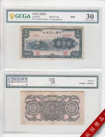 金盾评级币30 第一套人民币贰佰圆第一版纸币二百元200元割稻钱币