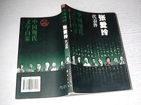 张爱玲代表作:中国现代文学百家
