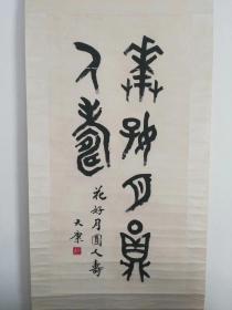 大康(康殷)書法精品 著名書法家 文字學家