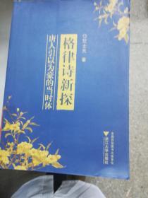 (八新正版)格律诗新探:唐人引以为豪的当时体9787308108386