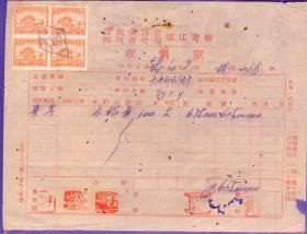 民国发票单据类-----民国37年四川省政府资源委员会都江电厂材料单288号, 贴税票4张