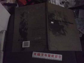 王宏瑶中国水墨画集  (签赠本)