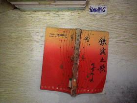 """《铁流之歌》(多幅历史照片,这本""""肖华诗稿"""",是肖华将军所作诗歌,记录了革命战斗岁月)"""
