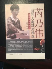 芮乃伟国际大赛对局精选——吴清源大师评点