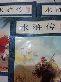水浒传连环画(上中下册)《1993年人美版连环画》