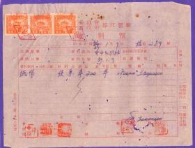 民国发票单据类-----民国37年四川省政府资源委员会都江电厂材料单289号, 贴税票3张