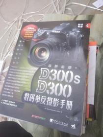 器材专家4:最新尼康D300s/D300数码单反摄影手册