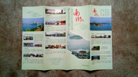 旧地图-(浙江嘉兴)南湖风景名胜区游览示意图8开85品