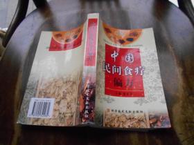 中国民间食疗偏方