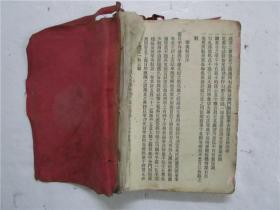 清光緒十九年版 《華英類語》(Chinese and English Phrase Book and Dictionary)粵語注音