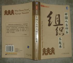 中国人为什么组织不起来 【16开 一版一印】