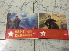 连环画;纪念中国工农红军长征胜利70周年;毛主席在长征途中、烽火里程 周恩来同志在长征途中(二册合售)
