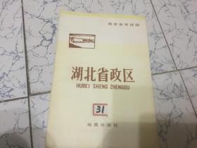 湖北省政区 (教学参考挂图)