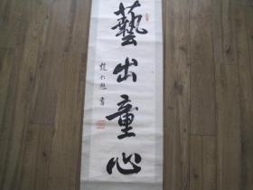 中国书法家协会会员,辽宁省书法家,赵仁魁,书法《艺出童心》