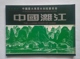 《中国漓江--中国最大风景木刻版画长卷》.