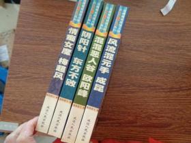 金庸著名武侠人物之大魔头系列   阴阳针东方不败  混元手成昆   情痴女魔梅超风  混混恶人谷欧阳锋  4本销售