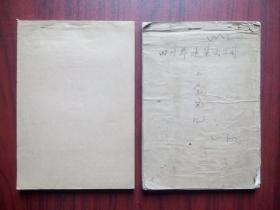 肉票做的笔记本,整本一新一旧,笔记本