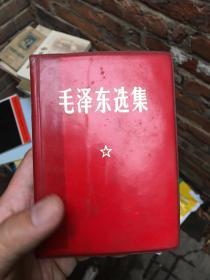 毛泽东选集. 一卷本..