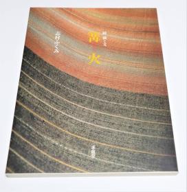 志村ふくみ Fukumi Shimura 求龙堂 草木染作品图录  続 织と文 篝火  大16开 166页  品好包邮