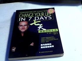 七天改变你的生活