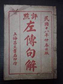 线装古书《评点左传句解》(1、2册合订)