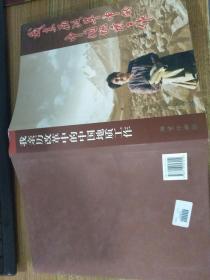 我亲历改革中的中国地质工作