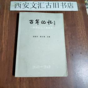 签名版:百年记忆---陕西近代人物画传【1840-1849】