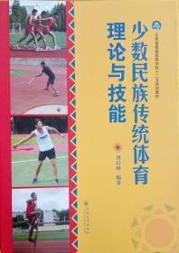 少数民族传统体育理论与技能/云南省普通高等学校十二五规划教材
