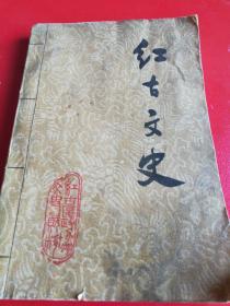 红古文史:红古文史资料第一辑
