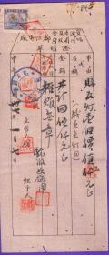 房屋水电专题---民国发票单据-----民国37年四川省政府资源委员会都江电厂证明单, 贴税票1张