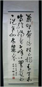 柳倩書法 著名書法家 詩人 原中國書協顧問