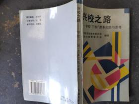 """兴校之路:学校""""三制""""改革实践与思考"""
