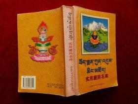 实用藏药名库(藏汉对照,99年1版1印)见描述
