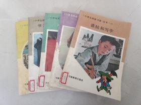 小学生班级书架丛书(共计5本)