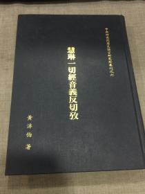 慧琳一切经音义反切考(精装全一册共七卷)