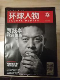 环球人物(2018年2月1日第3期  贾跃亭政商骗局。)