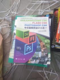 DreamweaverCS6/FlashCS6/PhotoshopCS6中文版网页设计三合一